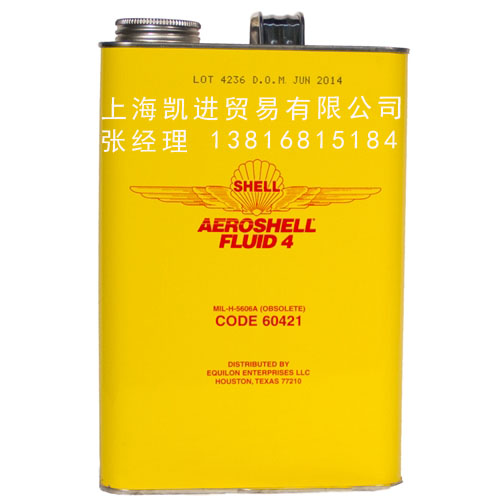 壳牌Aeroshell Fluid 4航空液压油