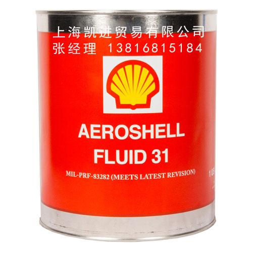 壳牌Aeroshell Fluid 31航空液压油