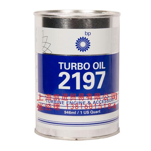 BP Turbo Oil 2197航空润滑油
