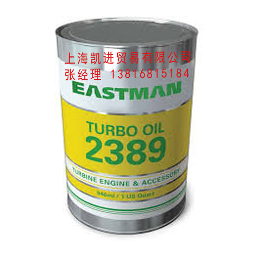 BP Turbo Oil 2389航空润滑油