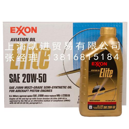 EXXON Aviation Oil Elite 20W-50航空活塞机油