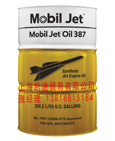 美孚Mobil jet 387汽轮机油