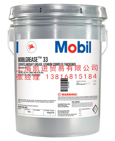 美孚Mobilgrease 33合成航空润滑脂
