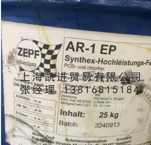 德国Walter ZEPT AR-1 EP润滑脂