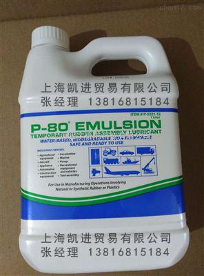 P-80 Emulsion IFC 食品级橡胶装配用润滑剂