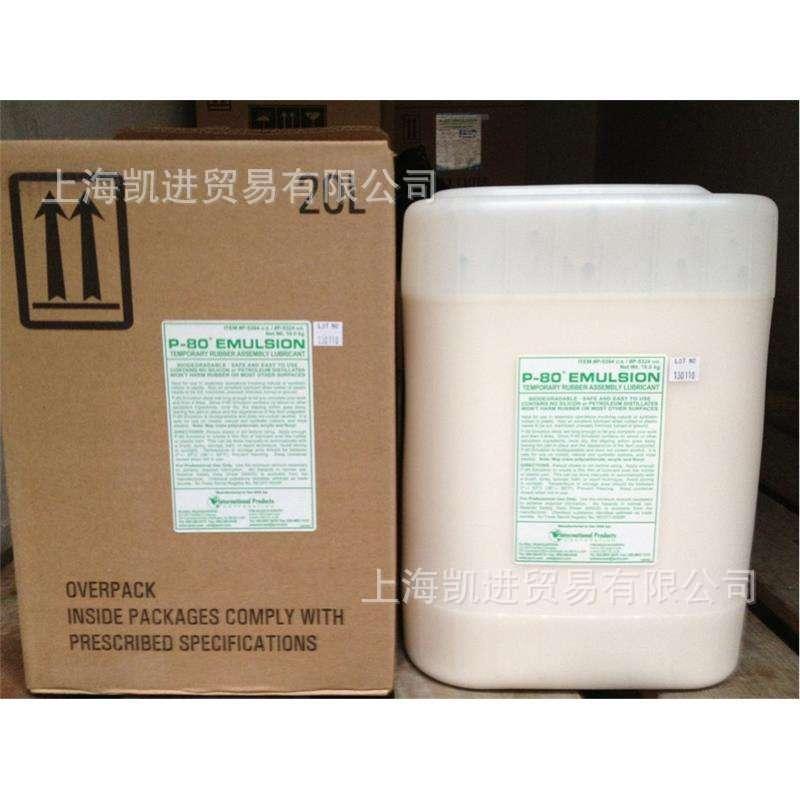 美国摩力达多少钱_P-80 Emulsion IFC 食品级橡胶装配用润滑剂_上海凯进贸易有限公司