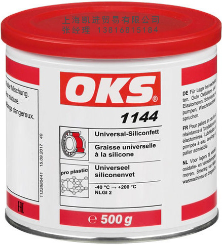 OKS 1144多用途硅脂