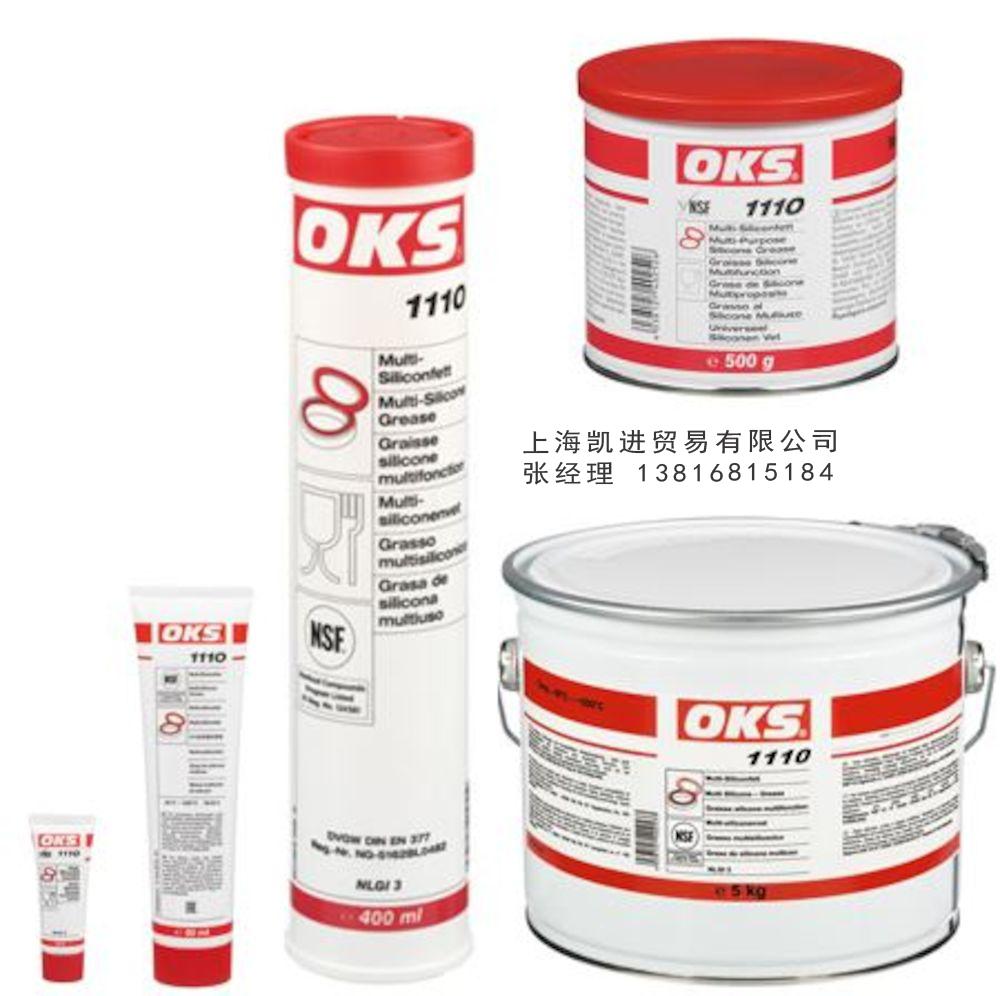 OKS 1110多用途食品级硅脂