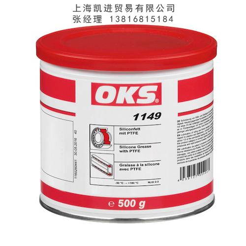 OKS 1149聚四氟乙烯长效硅脂