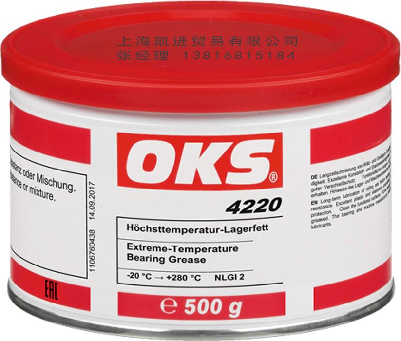 OKS 4220高温润滑脂