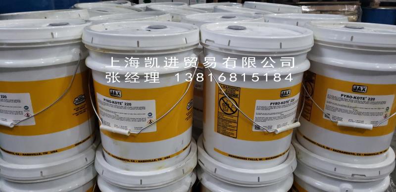 JAX Pyro-Kote 220百分百全合成高温链条润滑油_上海凯进贸易有限公司