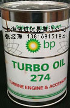 BP Turbo Oil 274涡轮机润滑油
