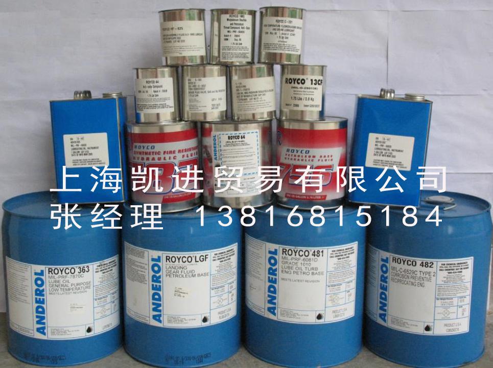 Royco 770合成耐火液压油