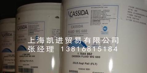福斯加适达FUCHS CASSIDA FLUID WG 680齿轮油