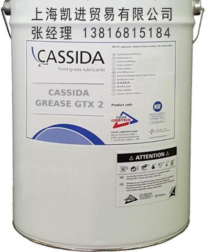 福斯加适达FUCHS CASSIDA GREASE GTS 2防水润滑脂