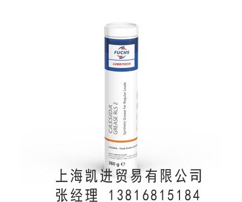 福斯加适达FUCHS CASSIDA GREASE RLS 0合成润滑脂