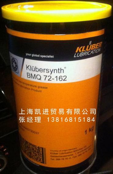 克鲁勃Klubersynth BMQ 72-162全氟聚醚油