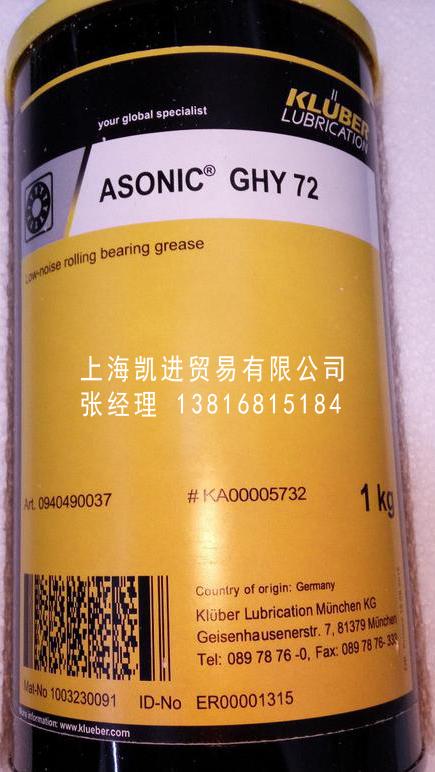 克鲁勃KLUBER ASONIC GHY72润滑脂