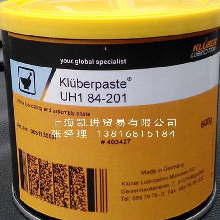克鲁勃KLUBER UH184-201高温润滑脂