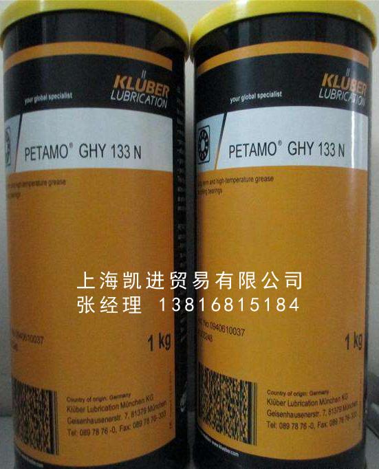 克鲁勃KLUBER PETAMO GHY 133 N润滑脂