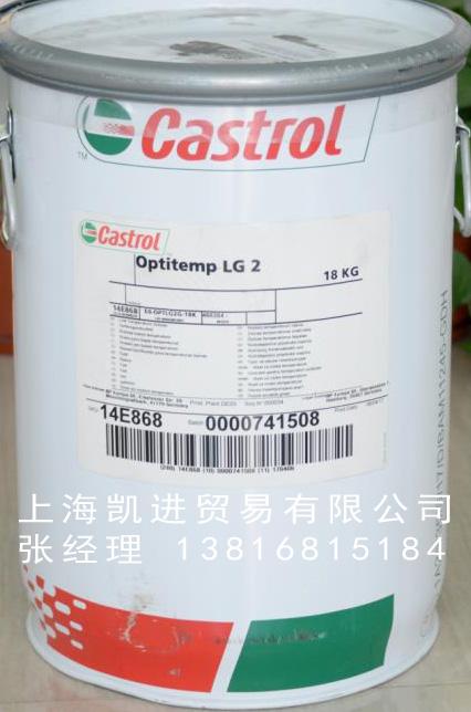 嘉实多Castrol Optitemp LG2全合成低温润滑脂