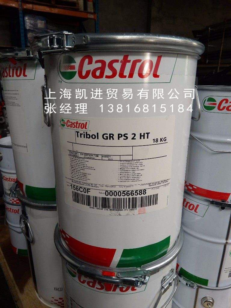 嘉实多Castrol Tribol GR PS HT润滑脂