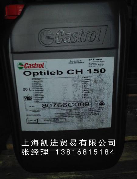 嘉实多Castrol optileb CH 150食品级高温链条油