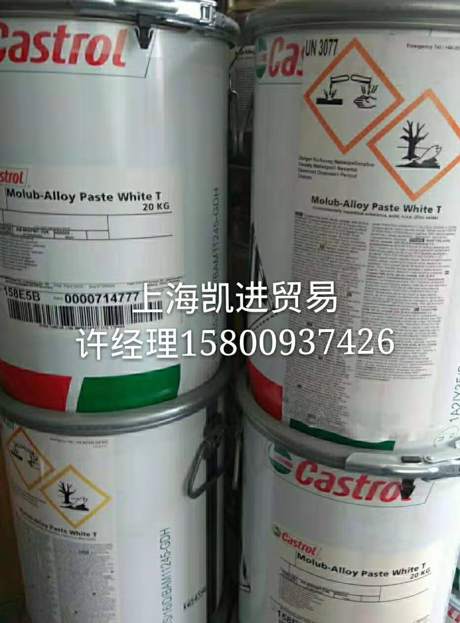 嘉实多Castrol MOLUB-ALLOY PASTE WHITE T白色润滑膏
