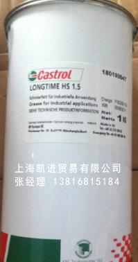 嘉实多Castrol Longtime HS 1.5轴承润滑脂