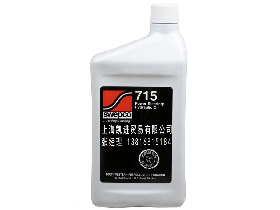 SWEPCO 715动力转向/液压油