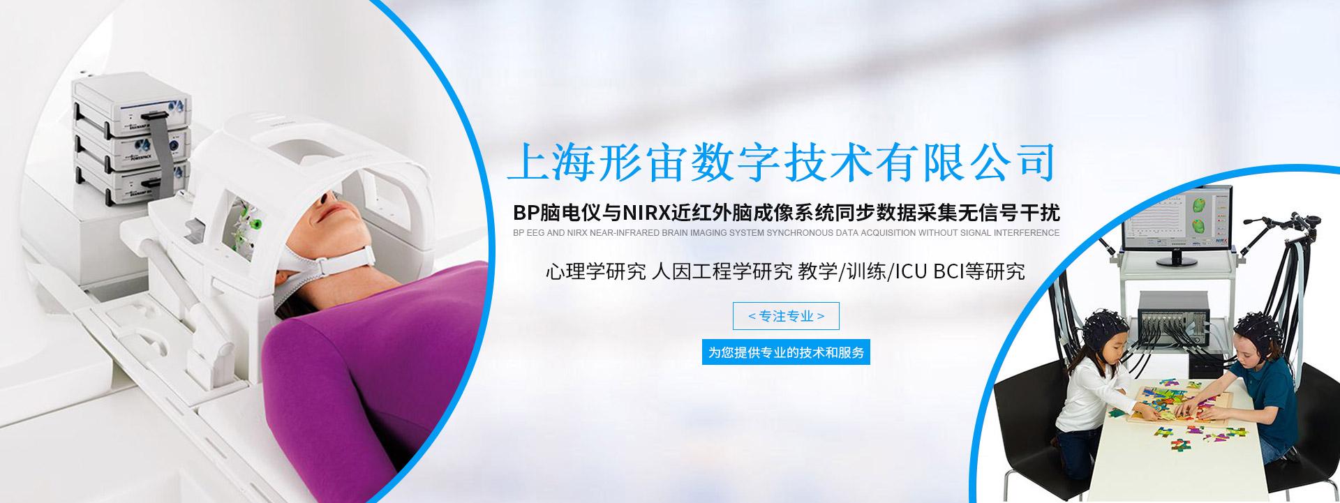 上海形宙数字技术有限公司