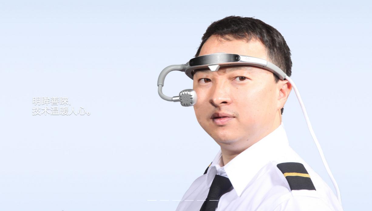 优视™ 头戴式眼动追踪仪