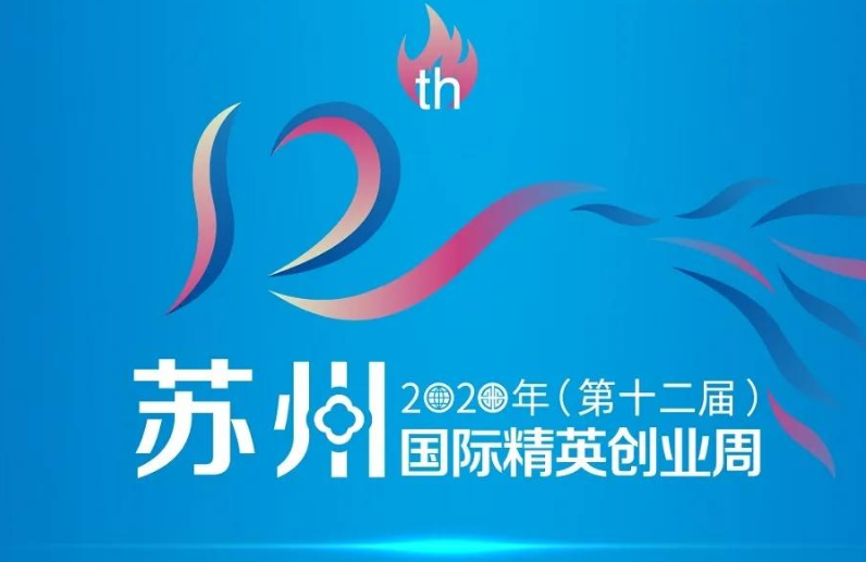 上海形宙数字应邀参加2020年(第十二届)苏州国际精英创业周