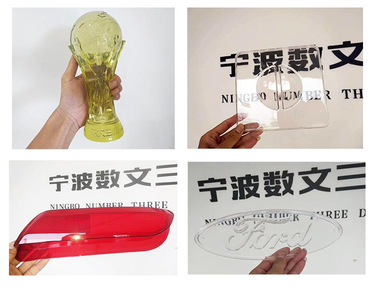 透明、半透明3D打印服务