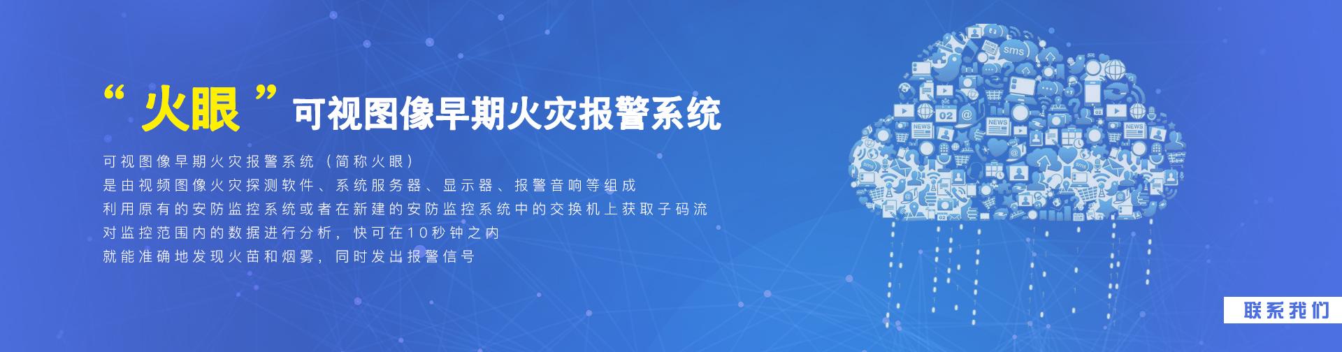 福建火眼可视图像早期火灾报警系统,福州华屏信息技术有限公司