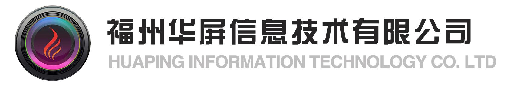 福州华屏信息技术有限公司