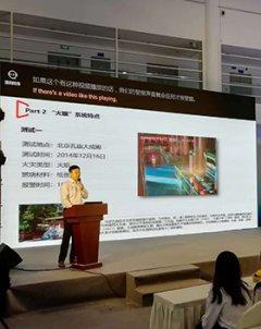 火眼参加数字中国成果展览