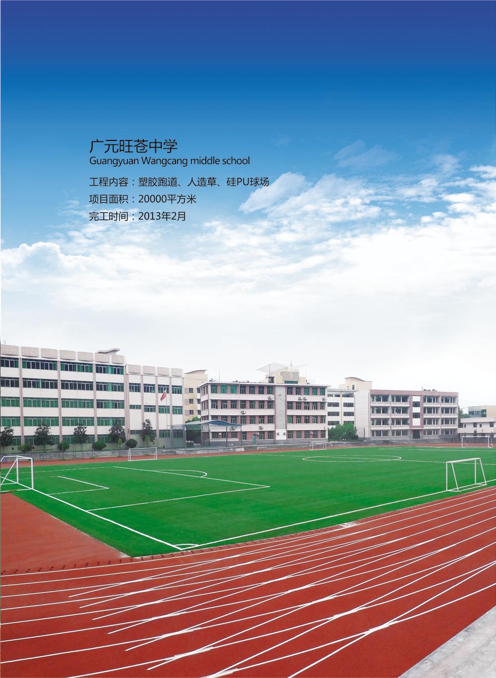 广元旺苍中学
