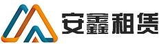 福建中闽安鑫机械设备租赁有限公司