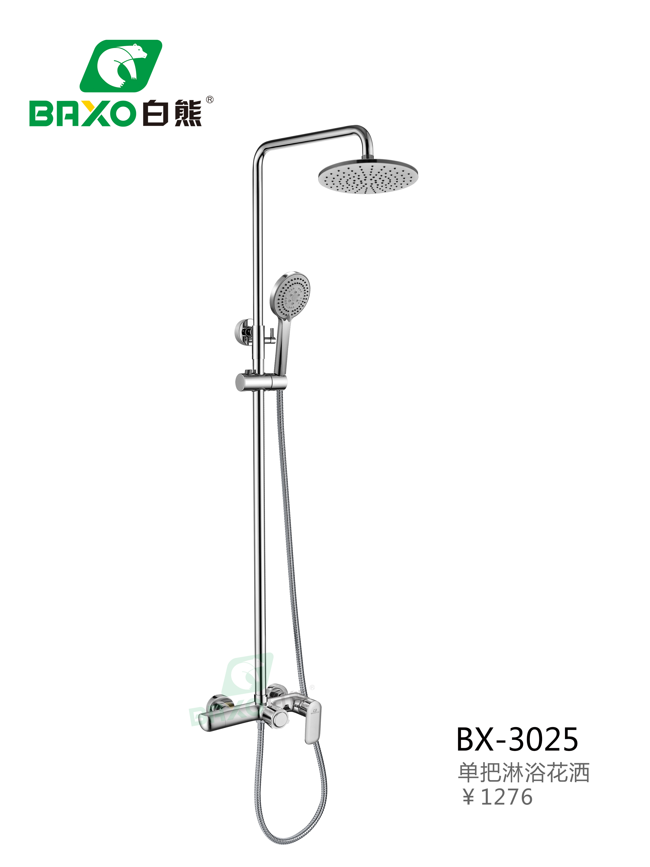 BX-3025单把淋浴花洒