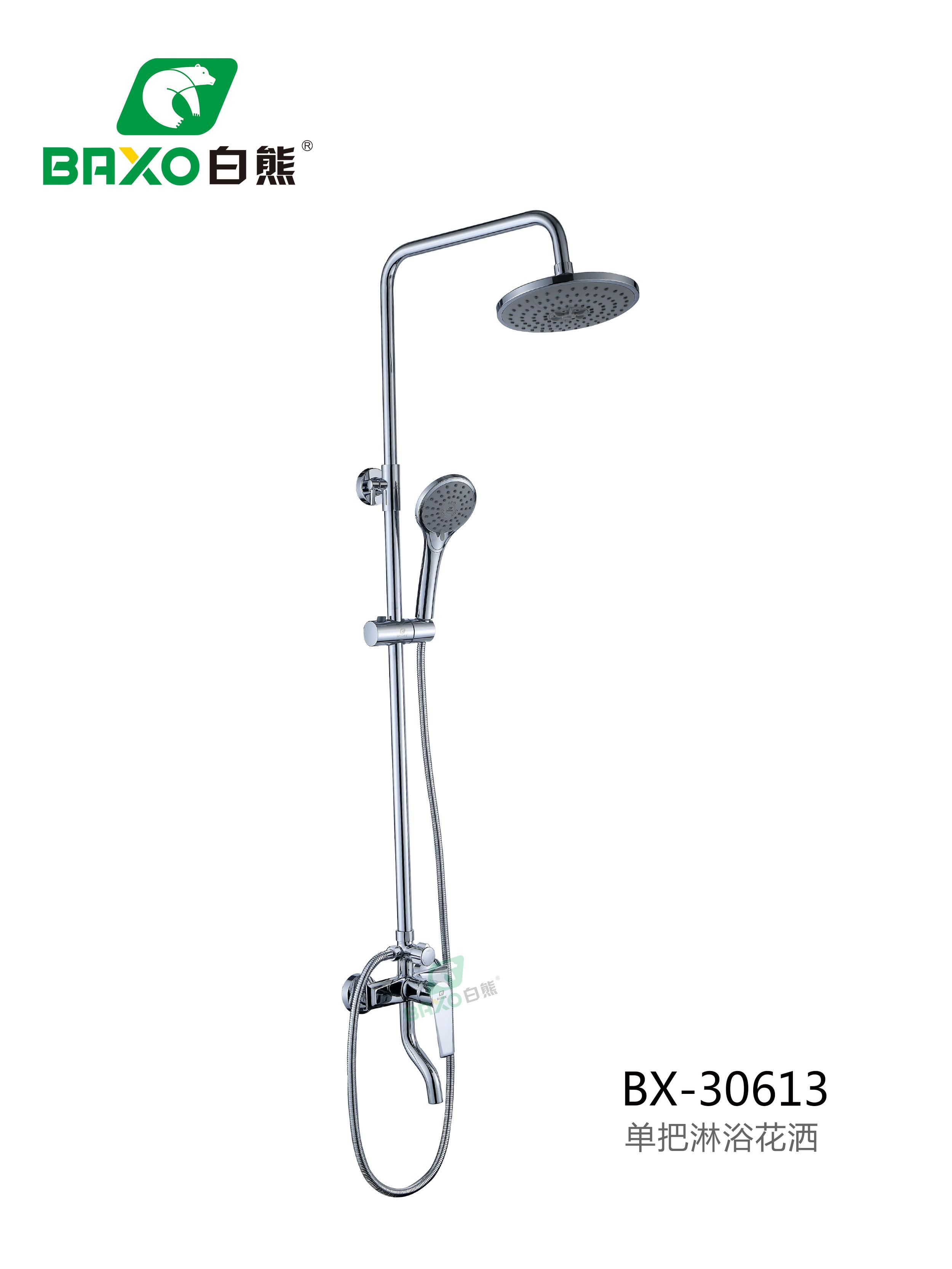 BX-30613单把淋浴花洒