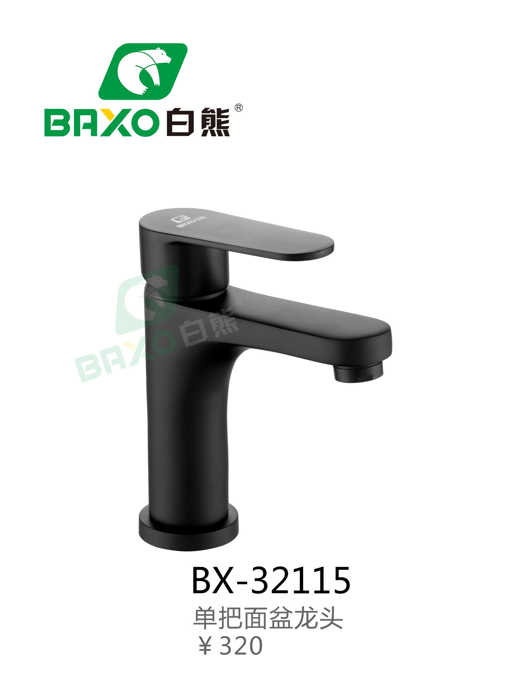 BX-32115单把面盆龙头