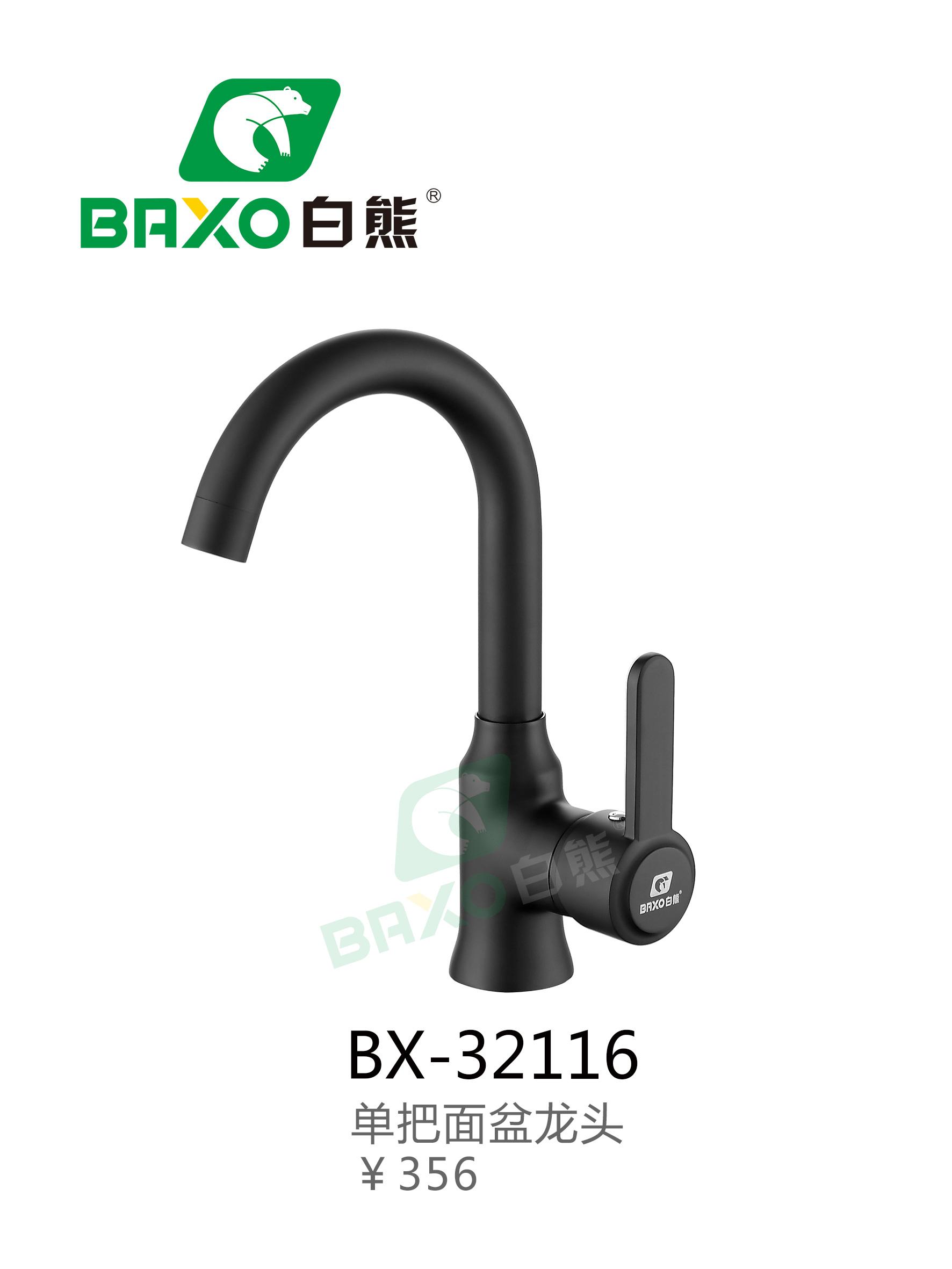 BX-32116单把面盆龙头