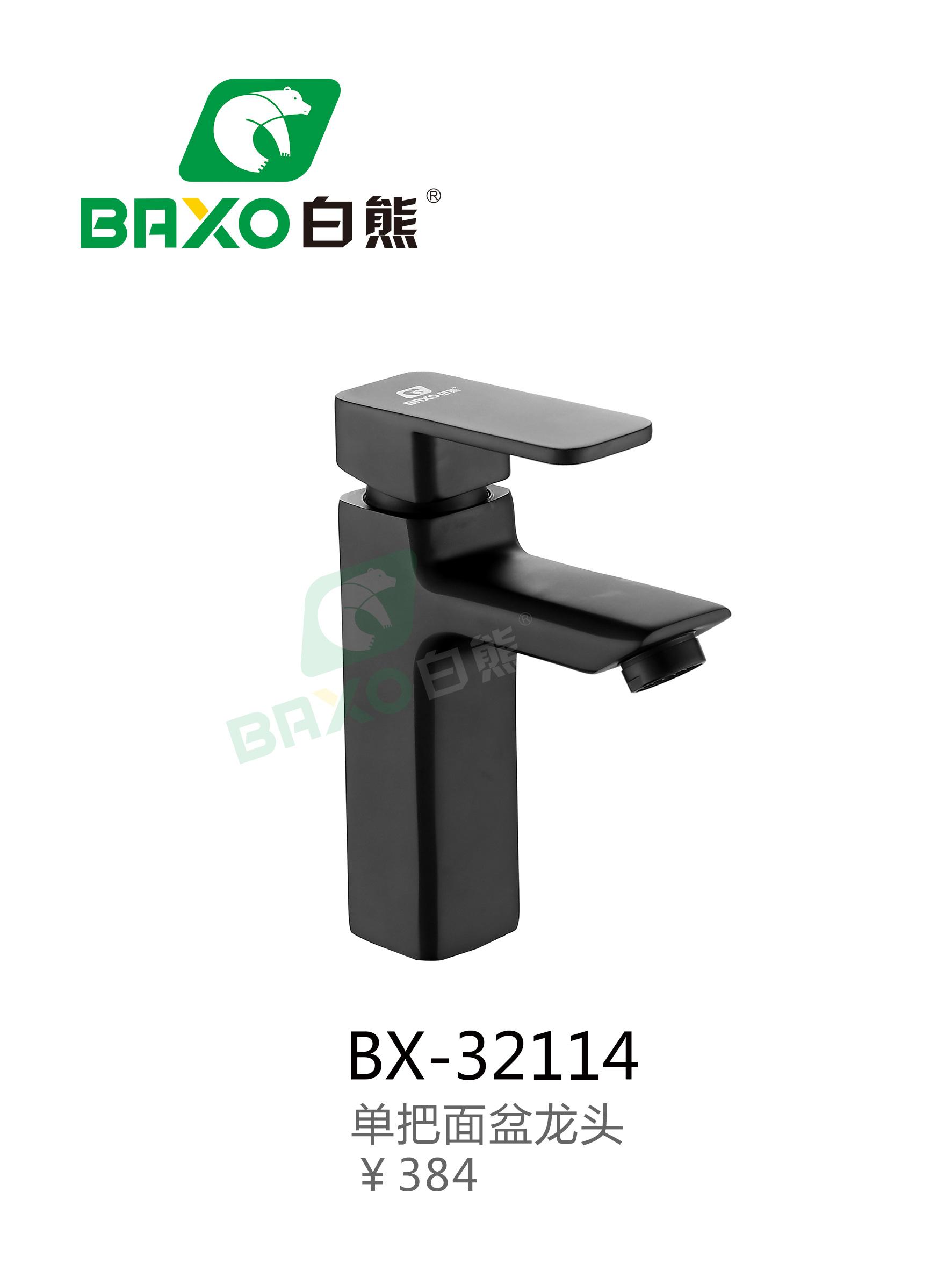 BX-32114单把面盆龙头