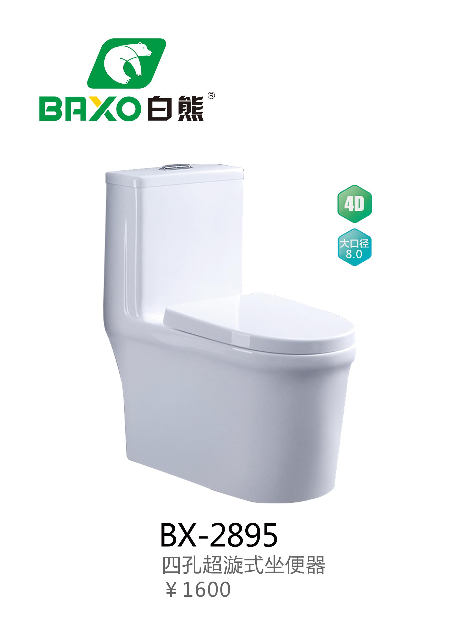 BX-2895四孔超漩坐便器