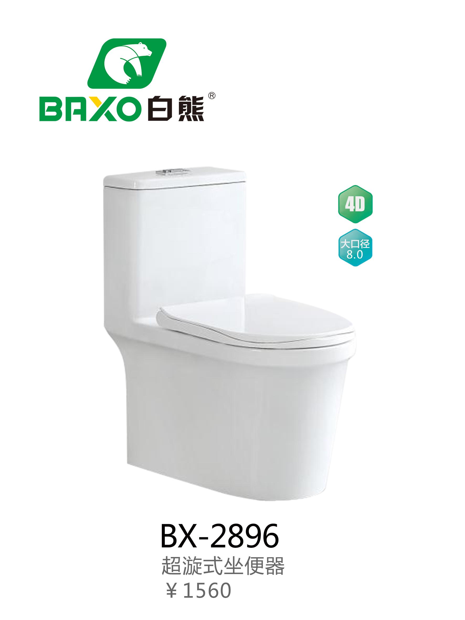 BX-2896大管道超漩坐便器