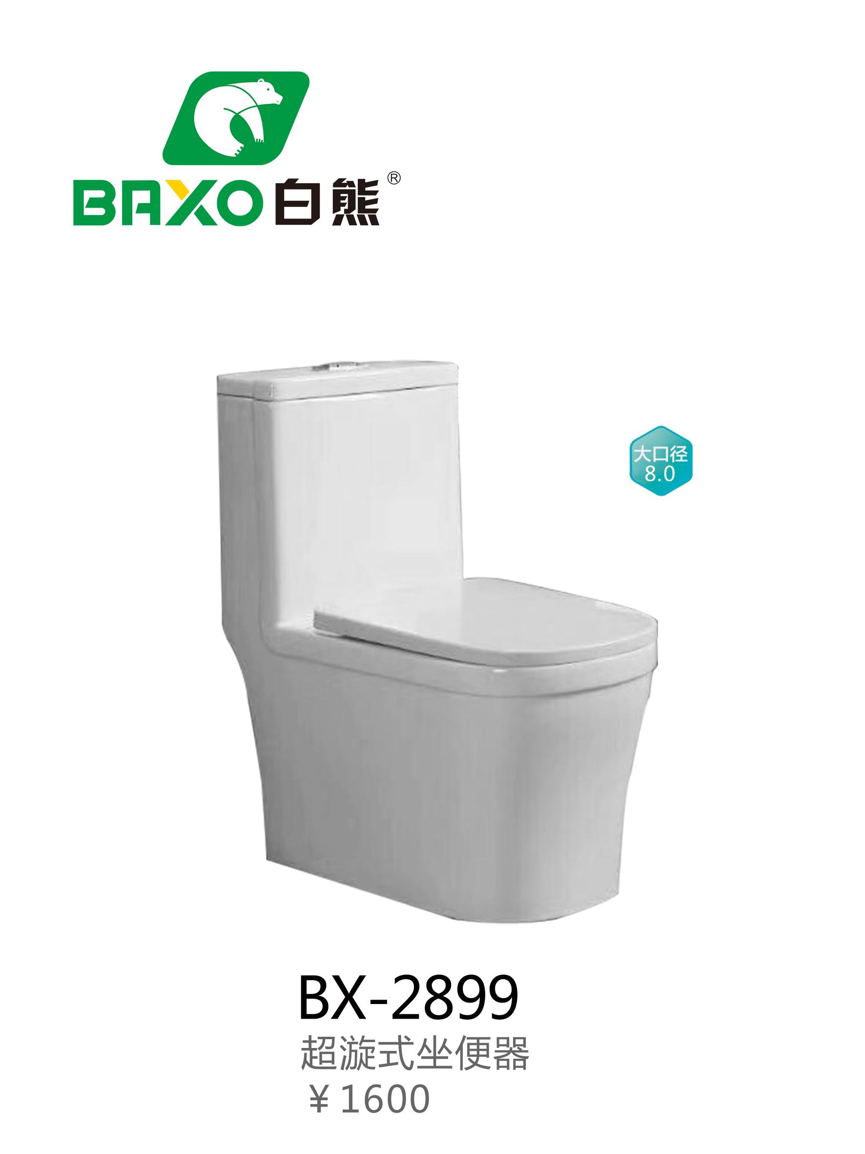 BX-2899大管道超漩坐便器