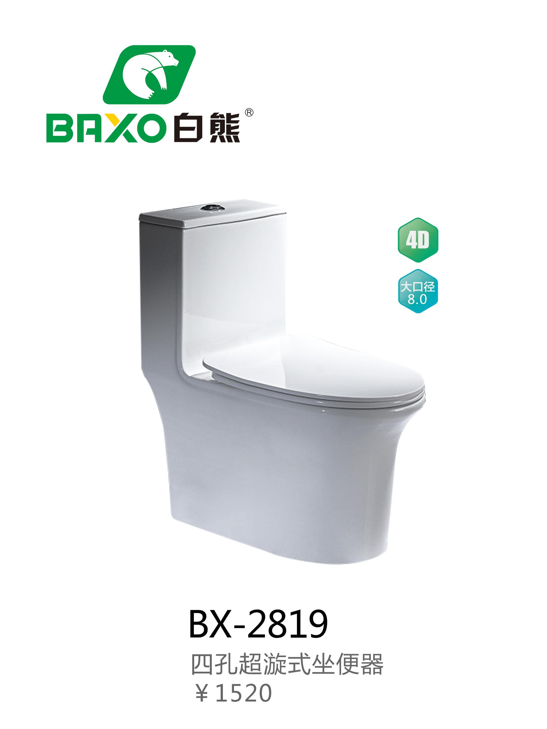 BX-2819大管道超漩坐便器