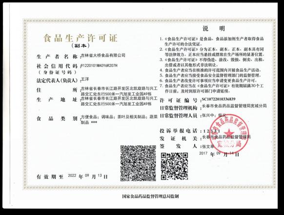 大桥食品生产许可证