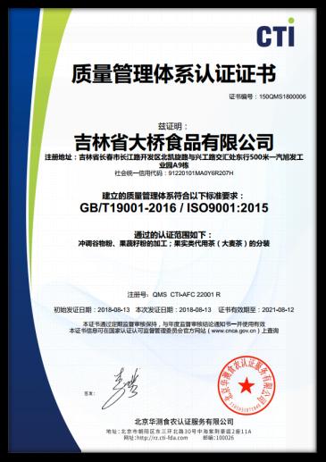 质量管理体系(ISO9001)
